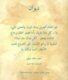 جو الشتاء الحزين ودفء البیت والحنین لشيء ما .. كل ھذا يغريك ل أحمد خالد توفيق