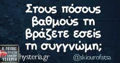 Στους πόσους βαθμούς Greek Memes, Funny Greek, Greek Quotes, Sarcastic Quotes, Funny Quotes, Funny Pictures, Funny Pics, Puns, Sarcasm