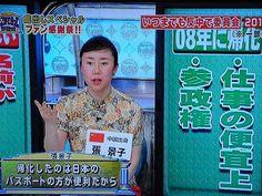 【日本の敵 : 日本侵略に来た危険極まりない敵性外国人/侵略者を帰化させるな!!】20151012163555_7_1