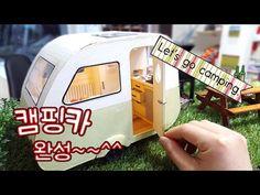 드뎌 완성~!! 캠핑카~타고 여행가자~!! 묭스 미니어처 Myongs Miniature - YouTube