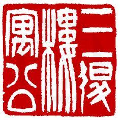 A Seal by Wu Xi-Zhai (1799-1870)清 吳熙載 (讓之) (1799-1870)為吳雲刻〔三退樓寓公〕正方白文印。邊款為【讓之。】