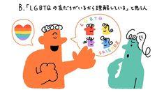 「私にはゲイの友だちもいるし、偏見はないよ」の問題点は? 当事者たちと話し合ってみた Japanese, Illustration, Fictional Characters, Japanese Language, Illustrations, Fantasy Characters