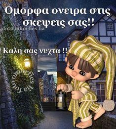 Good Night, Good Morning, Night Pictures, Irene, Weddings, Happy, Cute, Nighty Night, Buen Dia