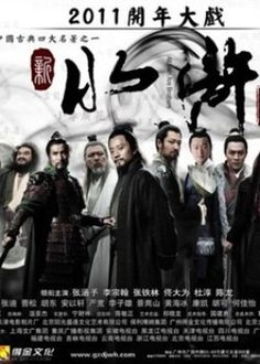 Men Are Brothers All Men Are Brothers is a Chinese television series adapted from Shi Nai'an's Water Margin, one of the Four Great Classical Novels of Chinese literature. Water Margin, Chinese Movies, Korean Drama, Good Movies, Kdrama, Movie Tv, Literature, Brother, Novels