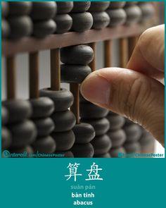 算盘 - suàn pán - bàn tính - abacus
