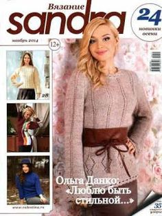 Журналы по вязанию и рукоделию.: Sandra вязание №11 2014