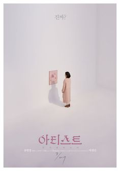 [Photos + Video] Added new posters and Seollal video for the Korean movie 'The Artist: Reborn' Graphic Design Posters, Graphic Design Typography, Graphic Design Inspiration, Typo Poster, New Poster, Film Poster, Book Cover Design, Book Design, Korean Design