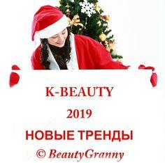 Основные тренды корейской косметики в 2019 году, обзор. K Beauty, Movie Posters, Film Poster, Popcorn Posters, Film Posters, Poster
