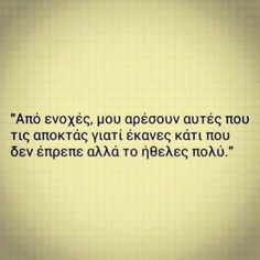 ενοχες Fighter Quotes, Greek Quotes, Me Quotes, Lyrics, Thoughts, Feelings, Sayings, Words, Funny