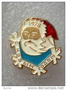 Celebration New year, Christmas. Ded Moroz (in your home Great Ustug) russia Santa Claus / old soviet badge _15_c8576 - Delcampe.com