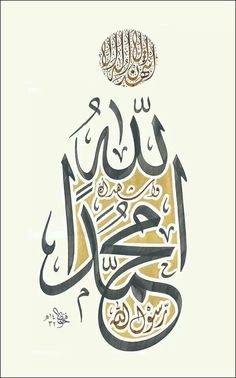 Allah (swt) and Muhammad (sal) Arabic Calligraphy Art, Arabic Art, Islam Religion, Islam Muslim, Arabic Design, Islamic World, Art And Architecture, Typography, Lettering