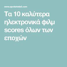 Τα 10 καλύτερα ηλεκτρονικά φιλμ scores όλων των εποχών