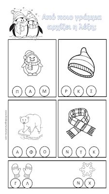 Kindergarten, Winter Crafts For Kids, Winter Art, School, Cards, Blog, Kindergartens, Blogging, Map