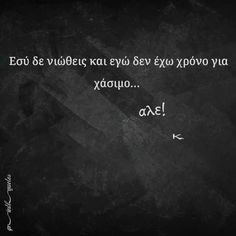 New Quotes, Wise Quotes, Funny Quotes, Feeling Loved Quotes, Greek Words, Special Quotes, Meaning Of Life, Greek Quotes, Weird Facts