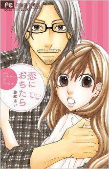 今日のマンガ  「恋に落ちたら」全1巻 藤緒あい  笑いながら読みました☆ かっこ良かったしキュンキュンもあり面白かったです(o^^o) かなりの年上の男性も素敵だな〜っと♪