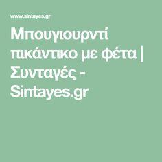 Μπουγιουρντί πικάντικο με φέτα   Συνταγές - Sintayes.gr