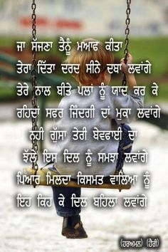 Good night love quotes in punjabi