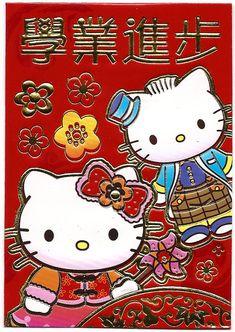 6 Red Envelope HELLO KITTY w My Daniel - Sanrio - Lucky Envelope - Chinese Money Envelope - Happy Chinese New Year - Lai See Hong Bao