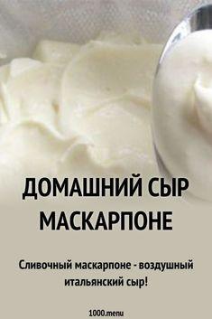 Mascarpone homemade cheese recipe with photo step by step- Creamy Mascarpone – Aerial Italian Cheese! Cheese Recipes, Vegetable Recipes, Chicken Recipes, Cake Recipes, Healthy Cooking, Cooking Recipes, Healthy Recipes, Homemade Cheese, Cook At Home
