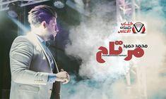 كلمات اغنية مرتاح محمد حميد Fictional Characters Character John