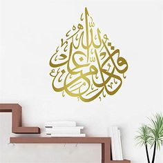 Islamic Calligraphy Wall Art Sticker Decals Bedroom Living Room Hall Way Dome