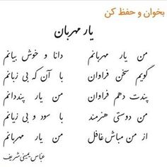 OMG! this is a beautiful poem we learned at primary school.. simple but beautiful.. I'll translate it for you..  يار مهربان