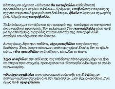 Άρης Γιαβρής | Ορθογραφία | τα λ του ρήματος βάλλω