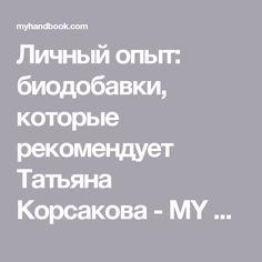 Личный опыт: биодобавки, которые рекомендует Татьяна Корсакова - MY HANDBOOK | MY HANDBOOK