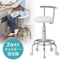 【新商品】キッチンやカウンターなどでの立ち仕事に最適なおしゃれなカウンターチェア。キャスターとアジャスターの2WAY対応で、状況に応じて交換できる。座面が高めに調整可能。背もたれ、足置き付き。【WEB限定品】