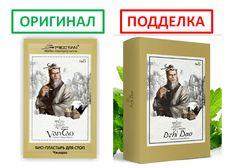 пластырь от диабета купить украине