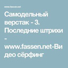 Самодельный верстак - 3. Последние штрихи - www.fassen.net-Видео сёрфинг