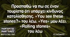 Funny Greek Quotes, Funny Quotes, Just Kidding, Just For Laughs, Rolling Stones, Life Is Good, Lol, Photos, Humor