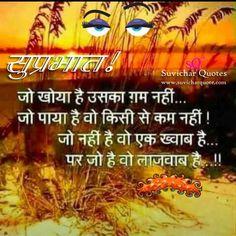 Shubh Din, Suprabhat Hindi Good Morning Suvichar Thoughts. Inspiring Good Morning Hindi Wishes and Message for Whatsapp...      Parakhta To...