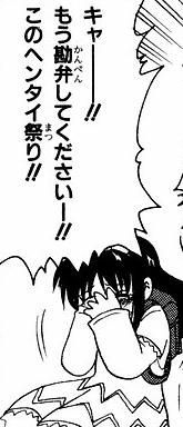 キャーーーー もう勘弁してください! このヘンタイ祭り!! #レス画像 #comics #manga