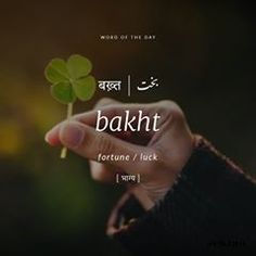 Photo by Rekhta on May Image may contain: text Urdu Words With Meaning, Songs With Meaning, Urdu Love Words, Hindi Words, Arabic Words, Hindi Quotes, Prayer Verses, Quran Verses, One Word Quotes