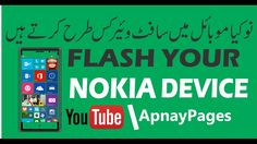 How to Flash All Nokia Mobile using Phoneix? Software Installation for N...