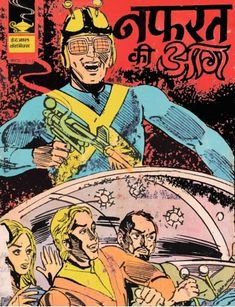 Free Download and Read Online Nafrat Ki Aag Flash Gordon Hindi Comics Pdf. Visit Indrajal Hindi Comic Series pdf at Comixtream.com #Comixtream #HindiComics #IndrajalComics #IndrajalHindiComics#Comics #FreedownloadComics #FreeDownloadHindiComics #VintageComics #VintageHindiComics #ActionComics #ActionHindiComics #FlashGordonComics #FlashGordonHindiComics Indrajal Comics, Hindi Comics, Flash Gordon, Vintage Comics, Comic Covers, Reading Online, Novels, Superhero, Free