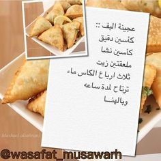 Arabian Food, Cookout Food, Ramadan Recipes, Lebanese Recipes, Food Decoration, Food Pictures, Love Food, Dessert Recipes, Food And Drink