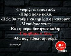 Funny Greek Quotes, Funny Quotes, Tapas, Real Friends, Funny Moments, Psychology, Have Fun, Jokes, Lol