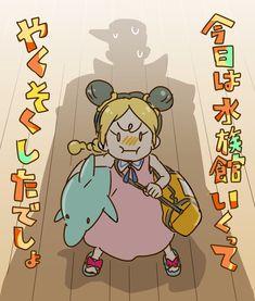 Jojo's Bizarre Adventure, Jojo's Adventure, Bizarre Art, Jojo Bizarre, Familia Anime, Jotaro Kujo, Jojo Memes, Anime Art, Fanart