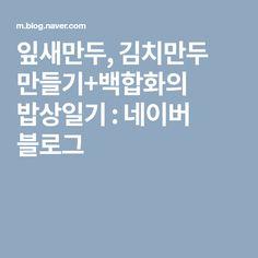 잎새만두, 김치만두 만들기+백합화의 밥상일기  : 네이버 블로그