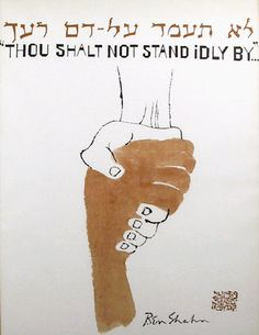 Thou shalt not stand idly by, 1965, Ben Shahn