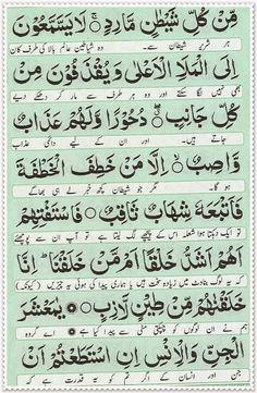 Dua-e-Akasha - Read Holy Quran Online Quran Quotes Love, Quran Quotes Inspirational, Islamic Love Quotes, Urdu Quotes, Faith Quotes, Islamic Phrases, Islamic Messages, Islamic Posters, Islamic Images