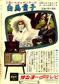 """サンヨーテレビ広告""""白馬童子"""""""