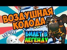 ВОЗДУШНАЯ КОЛОДА С ГОНЧЕЙ | Clash Royale