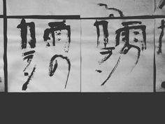 雨のカラン 響きが好きで。 #calligraphy #japan #typography #work #syo #書 #black #white #japanese #washi #和紙 #黒い #ink #sumi #墨 #作品 #kazukikamamura #鎌村和貴 #mywork #12月に個展します #美しい森美しい泥 #daitabashi #chubby #signature #line #線 #雨のカラン #rainyday