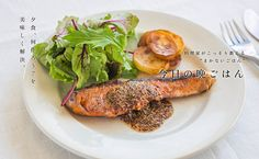鮭の粒マスタードソースのレシピ・作り方 | 暮らし上手