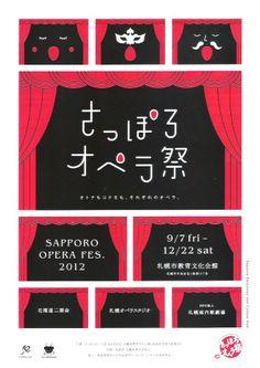 さっぽろオペラ祭