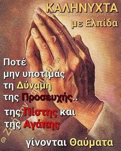 Greek Quotes, Wise Quotes, Greek Beauty, Facebook Humor, Good Morning Quotes, Good Night, Believe, Wisdom, Sayings