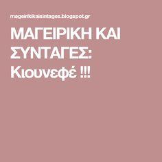 ΜΑΓΕΙΡΙΚΗ ΚΑΙ ΣΥΝΤΑΓΕΣ: Κιουνεφέ !!!